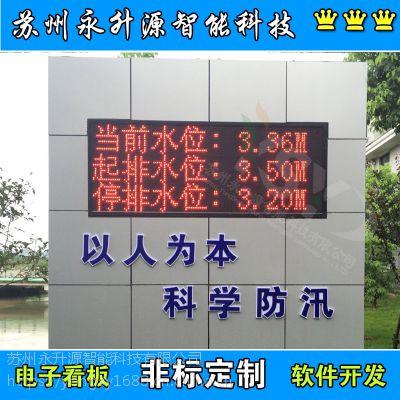 苏州永升源厂家生产定制户外4-20mA输入水位液位显示屏 0-10V输出电流电压看板