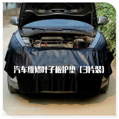 汽车维修叶子板护垫、水洗皮三件套保养保护车身汽修翼子板垫布