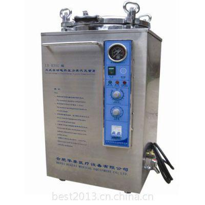 四川供应高压蒸汽灭菌器,立式高压灭菌锅 消毒灭菌设备