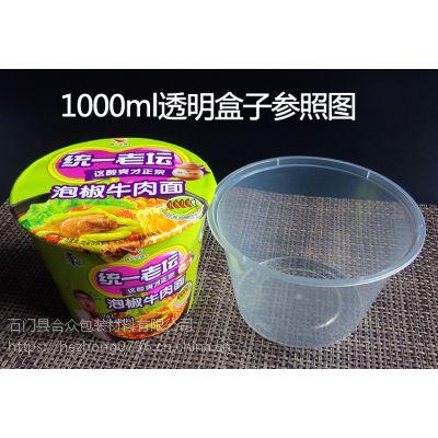 鑫合众 圆形1000 环保餐盒|PP包装盒|食品PP保鲜盒|食品PP饭盒|一次性餐盒