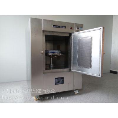 供应核丰GHE03B立柜式工业微波炉/工业微波设备