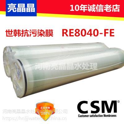 供应正品世韩膜 8寸抗污染RO膜 世韩8040反渗透膜RE8040-FE