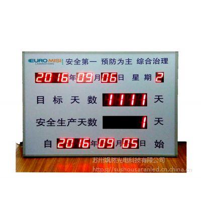 LED电子看板 车间零灾害生产天数公示屏