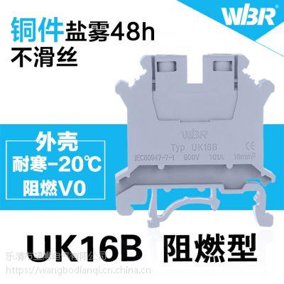 导轨式通用接线端子UK-16B接线柱电线快速连接器JUT1-16阻燃端子排