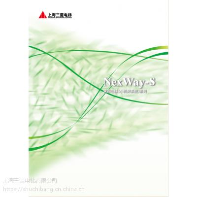 上海三菱电梯NexWay-S系列乘客电梯