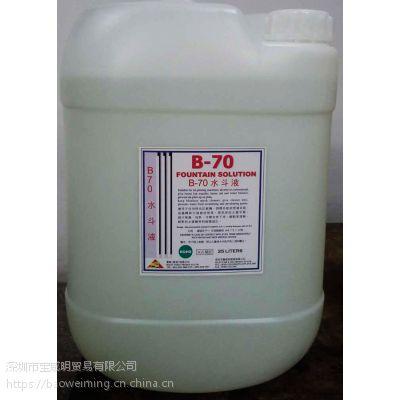 印刷耗材厂招商代理宝威明B-70水斗液