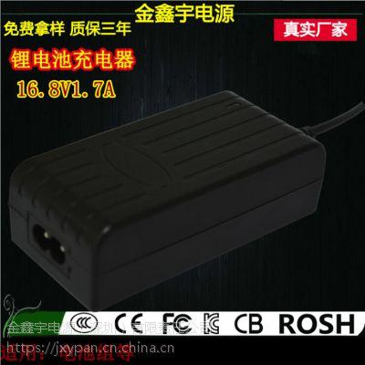 XVE 厂商批发锂电池充电器 16.8V1.7A锂电池充电器定制 免费拿样