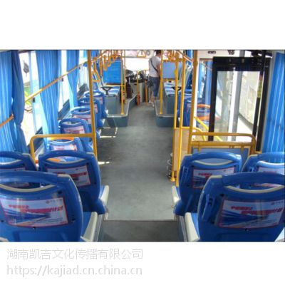 长沙公交车广告公司 车内座椅靠背媒体发布 户外广告发布