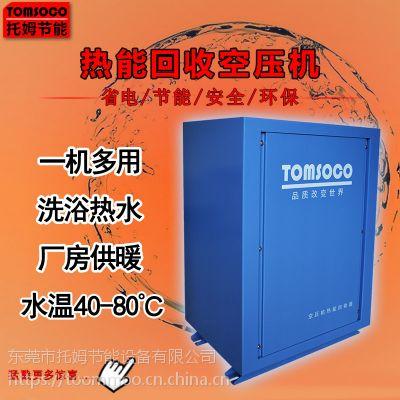 深圳空压机热回收机 郑州50p空压机热水器节能设备厂家直销