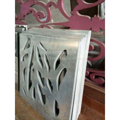 深圳铝板切割加工-水切割加工中心