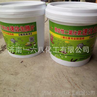供应二氧化氯消毒片 除臭剂 消毒剂现货