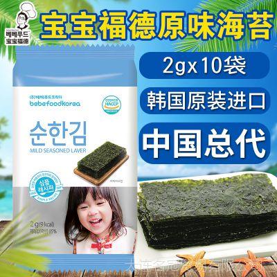 韩国进口bebefood宝宝福德 零食海苔紫菜片即食海苔2gx10