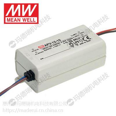 台湾明纬开关电源APV-16-12V塑料外壳室内LED替换NES-15/RS