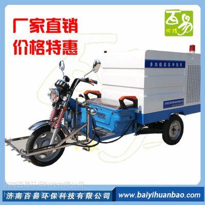 小型高压冲洗车/环卫三轮电动高压冲洗车