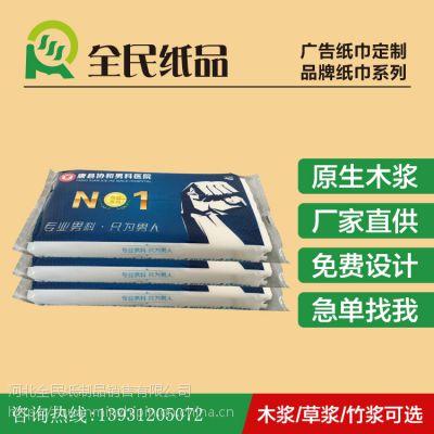 共享广告纸巾定制 餐巾纸定做 天津软抽定做 尚仕洁原生木浆盒抽