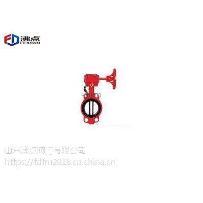 沸点 XD371X消防专用信号蝶阀