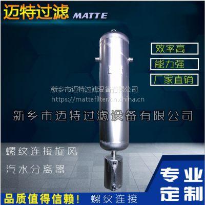 管道口径160用DN150旋风式离心式气水分离器 木材烘干机烟叶烘干管道