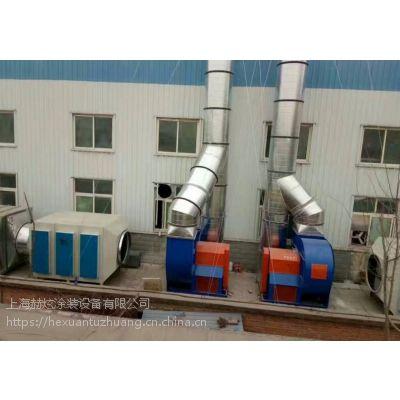 上海废气处理公司---赫炫品牌15821646216