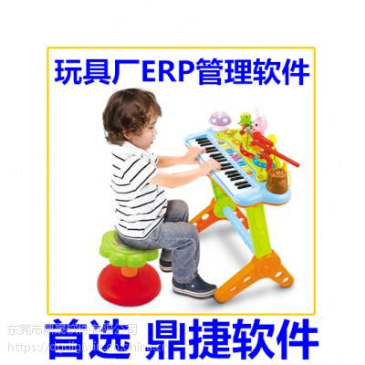 塑胶玩具制造业管理软件——鼎捷易助ERP系统