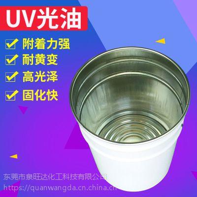 泉旺达厂家直销批发磨砂哑光UV漆UV光油耐磨抗刮固化快不黄变