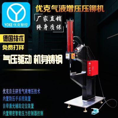 气动压铆机螺母螺柱螺帽螺杆铆钉机自动送料旋铆机精密气压旋铆机