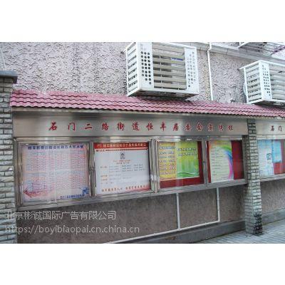 供北京朝阳区朝外街道 小区橱窗 小区宣传栏 道路烤漆宣传栏 13261550880 冷成型