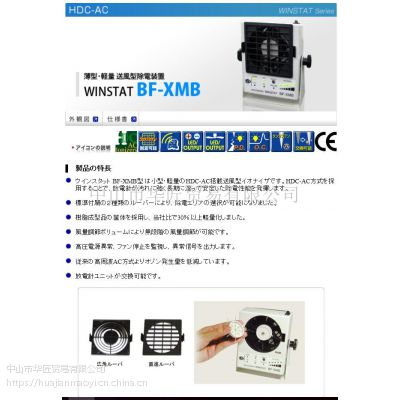 日本SSD除静电器BF-XMB原装正品
