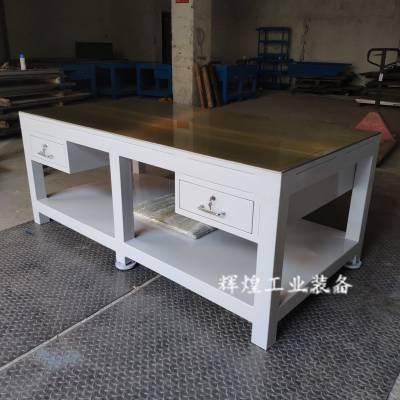 深圳市辉煌 HH-056 A3钢板模具桌铸铁检测台工厂装配台重型钳工维修台