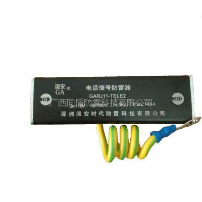 供应通信数据防雷器GARJ45-TELE4 /GARJ45-TELE8国安防雷报价