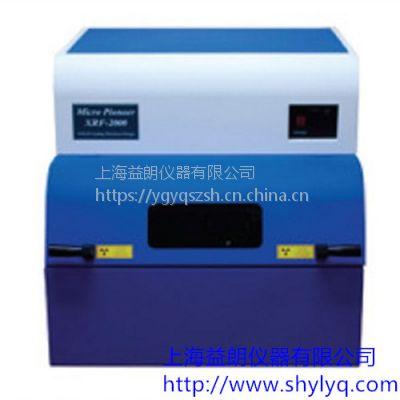 韩国Micro Pioneer XRF-2000H型五金电镀产品X射线荧光分析仪