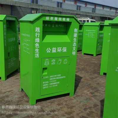 定制各类高档旧衣服回收箱 旧衣回收箱 衣物回收箱 回收箱定制