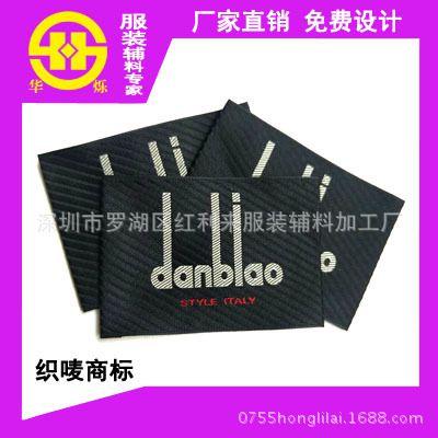 中山优惠中高档品牌服装洗水丝唛织唛头布标领标尺码标厂家订做