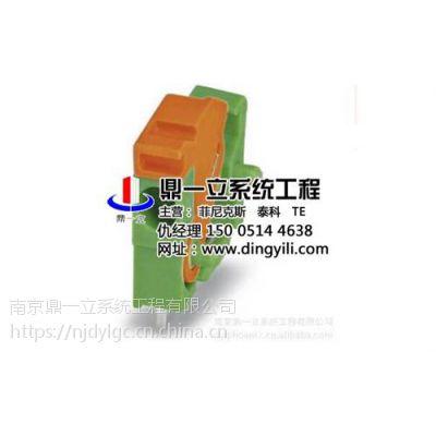 菲尼克斯端子型号、滁州菲尼克斯端子、鼎一立系统工程
