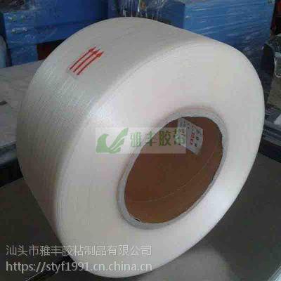 汕头打包带厂透明原料超薄全自动打包机专用3000米3.4克