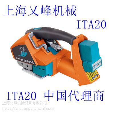 意大利原装进口手提电动打包机ITA20中国总代理