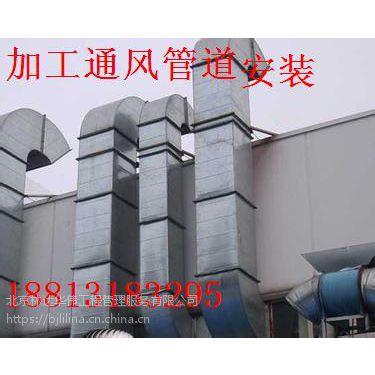 北京延庆县加工通风管道安装68640936