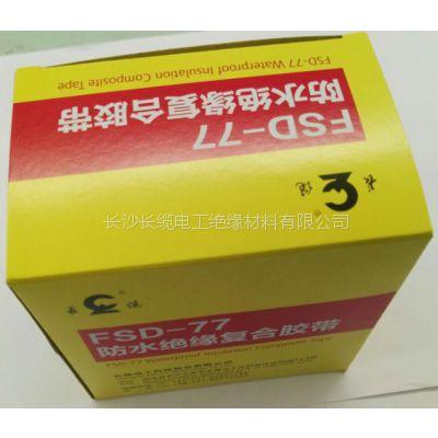 长缆电工供应FSD-77防水防潮,绝缘密封,耐酸,耐化学腐蚀乙丙橡胶防水自粘带