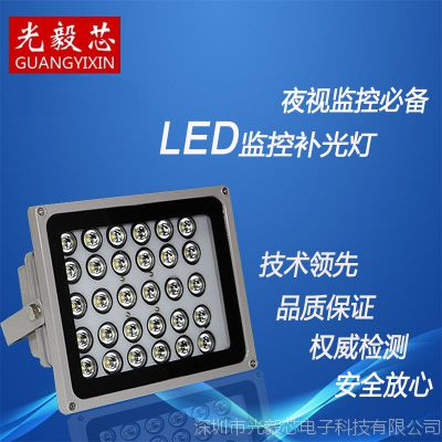 30W夜视LED监控补光灯 红外线 30颗红外灯珠 安防工程专用灯