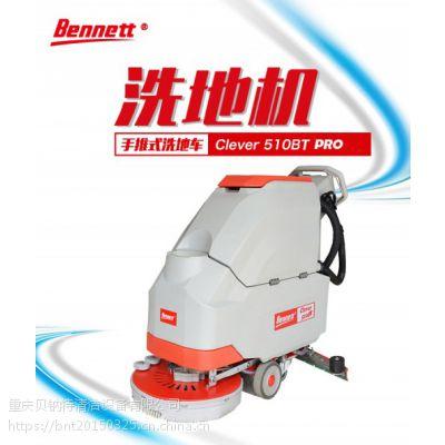 重庆洗地机手推式洗地机重庆贝钠特洗地机C510B Basic