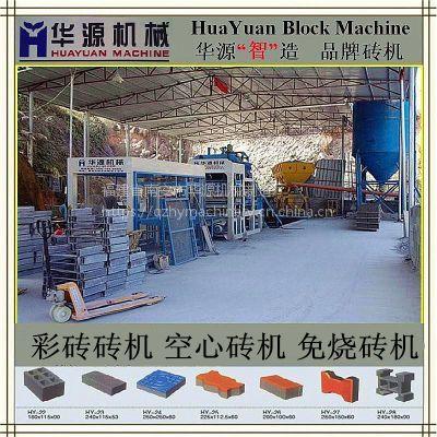华源QT6-15全自动水泥液压制砖设备 高效能混凝土液压砌块成型机