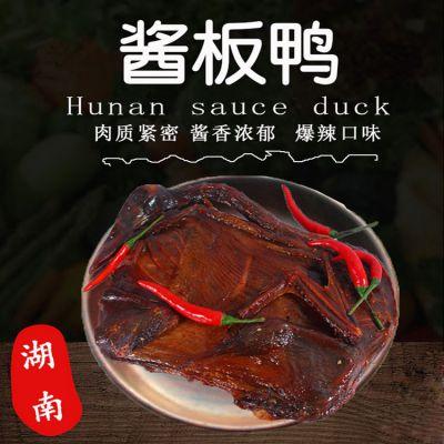 湖南酱板鸭正宗 特辣 风干 散装手撕卤味鸭 香辣味绝味麻辣酱板鸭