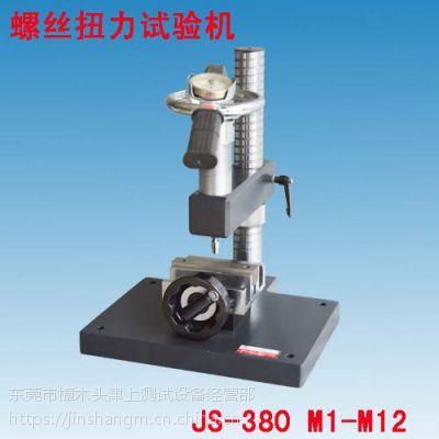 JS-380螺丝扭力试验机 扭矩测试仪销售 扭力计低价热销