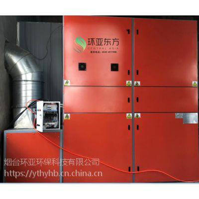 环亚东方HY-VOCs700废气处理设备