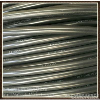 控制柜电缆 JEFR-ZR电缆线 单芯25/35/50/70mm2 耐油软电缆 耐热105度