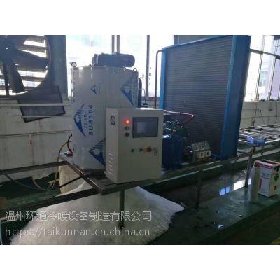 食品制冰机 温州环通专业生产制冰机