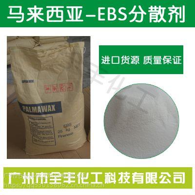 批发马来EBS 乙撑双硬脂酰胺 颜料分散剂