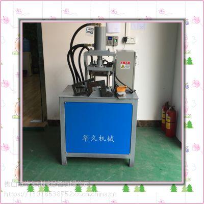 华久机械热销款L45-R080铁管45度角一次成型机 家具黑管折90度角液压冲床设备
