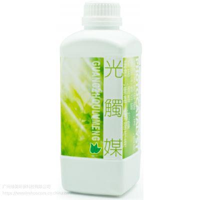 广州绿美环保光触媒除甲醛产品LM-001
