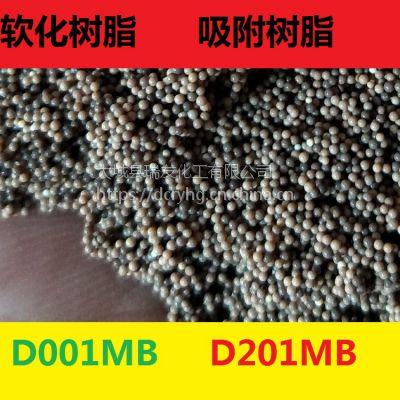 离子交换树脂 D201 D201MB D202 碱性 阴离子交换树脂
