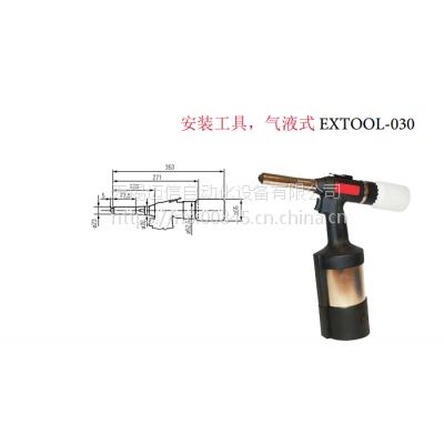 优势供应瑞士EXTOOL-030气动铆钉枪/koenig气动液压工具